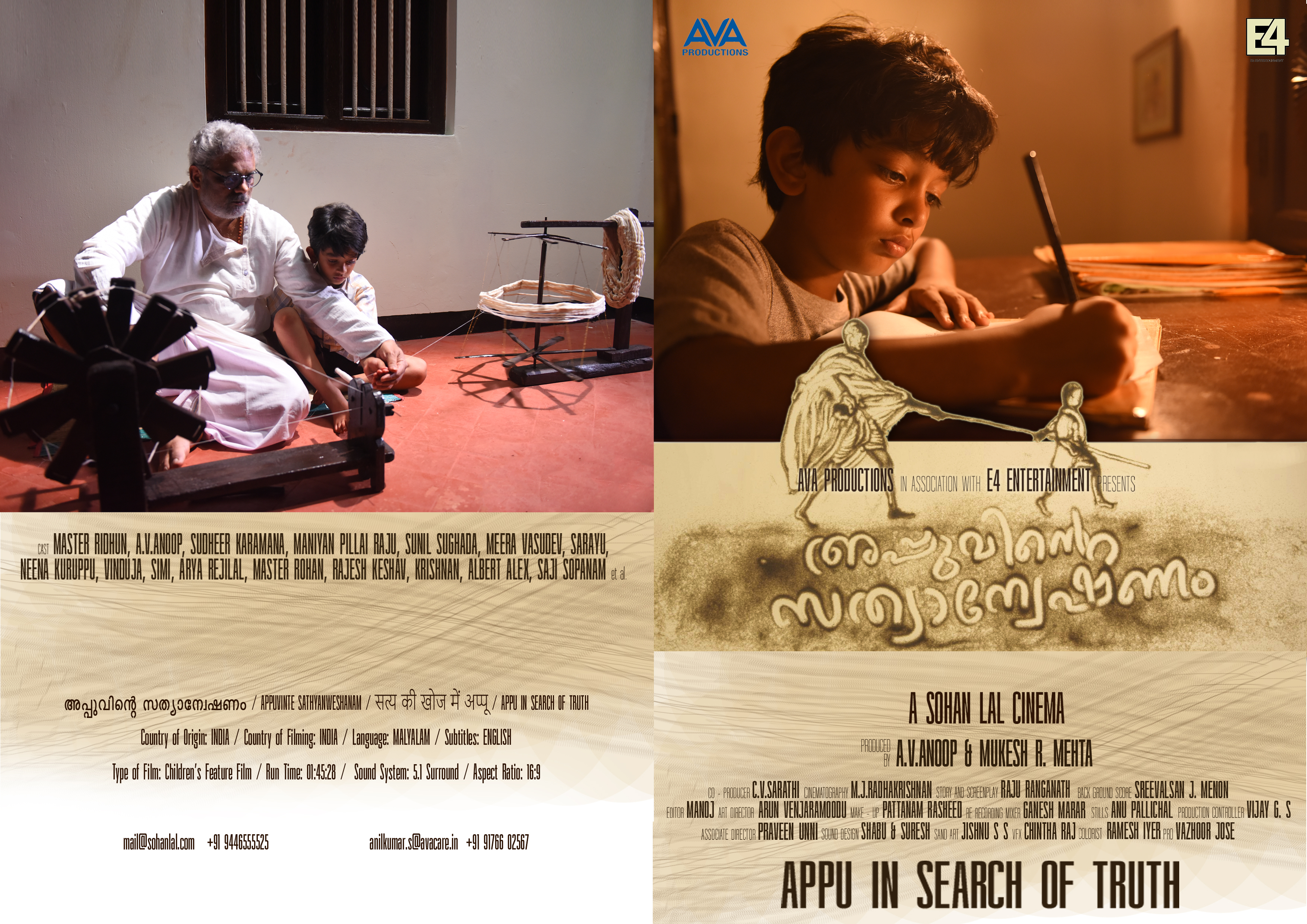Appuvinte Sathyanweshanam (2019) Malayalam HD Movie