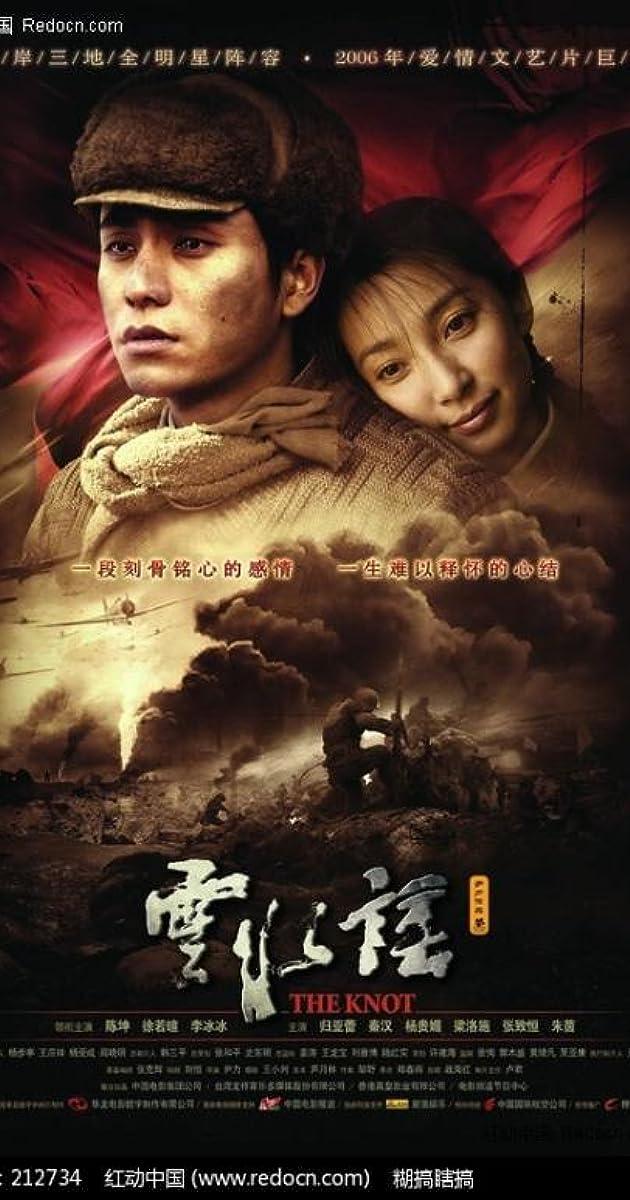 Yun Shui Yao 2006 Imdb