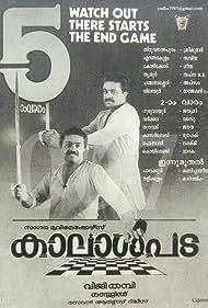 Kaalal Pada (1989)