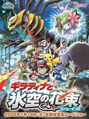 Where to stream Pokémon: Giratina and the Sky Warrior