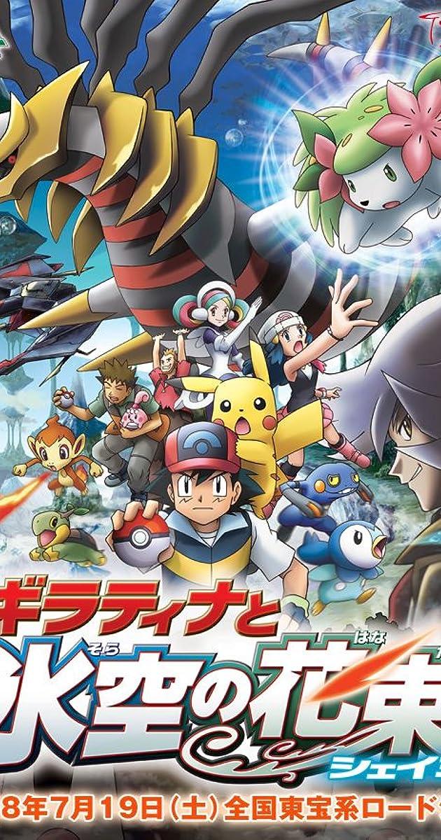 Subtitle of Pokémon: Giratina and the Sky Warrior