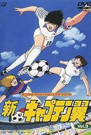 Shin Captain Tsubasa Poster