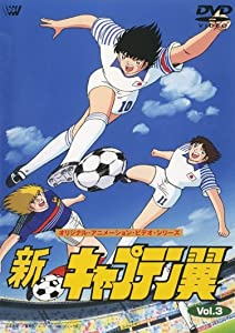 Movies must watch Shin Captain Tsubasa Japan [pixels]