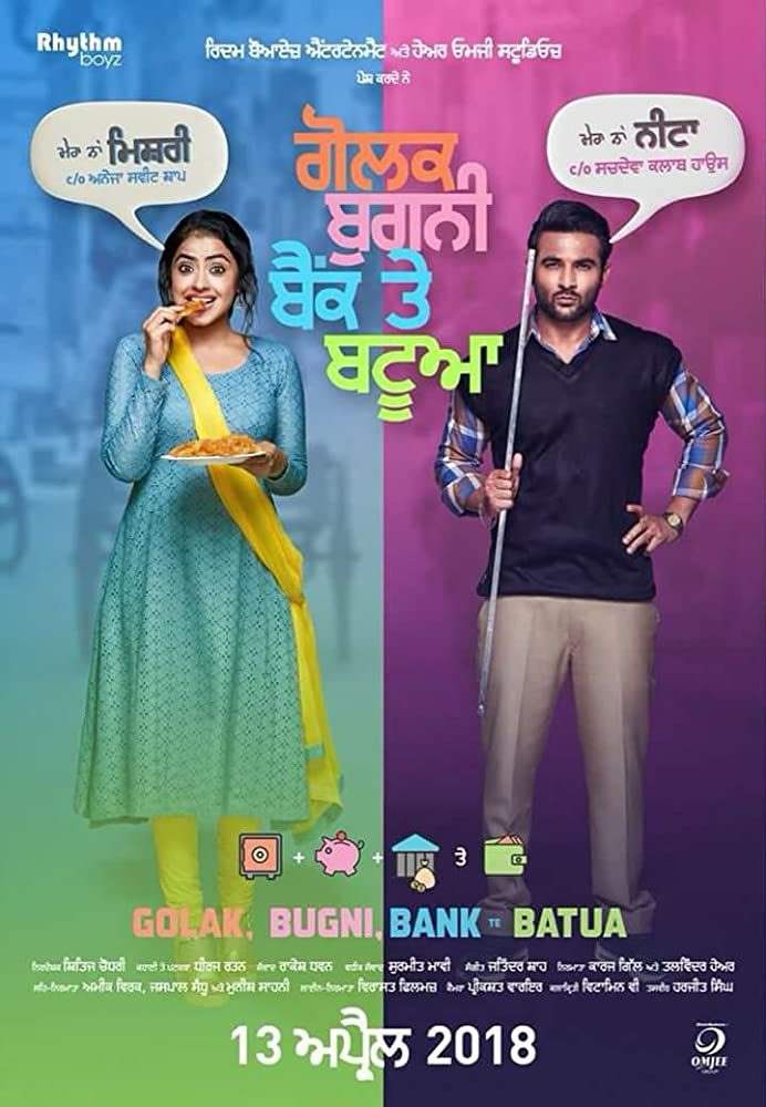 Golak Bugni Bank Te Batua (2018) Punjabi Movie