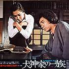 Inugami-ke no ichizoku (1976)