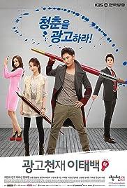 Gwanggo cheonjae Yi Tae-baek Poster