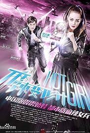 Hot Girl (TV Mini-Series 2016– ) - IMDb