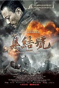 Ji jie hao (2007) Poster - Movie Forum, Cast, Reviews