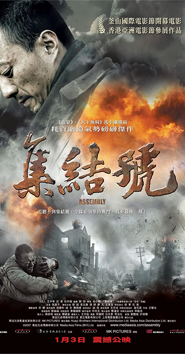 Ji jie hao (2007) - Ji jie hao (2007) - User Reviews - IMDb