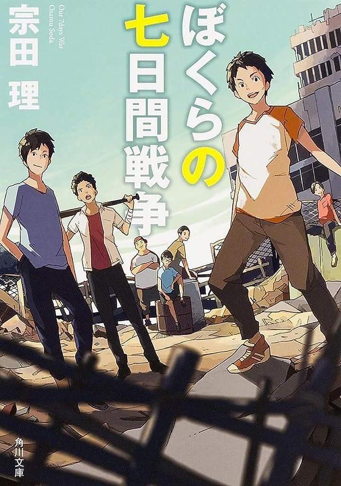 Bokura no nanoka-kan sensô (7 Days War) (2019)