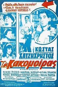 Kostas Hatzihristos, Marika Nezer, Nikos Rizos, and Dina Trianti in Tis kakomoiras (1963)