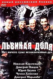 Lvinaya dolya Poster