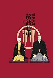 Descending Stories: Shôwa Genroku rakugo shinjû