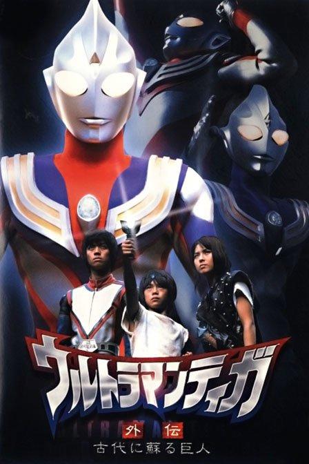 Ultraman Tiga Gaiden: Revival of the Ancient Giant (2001)