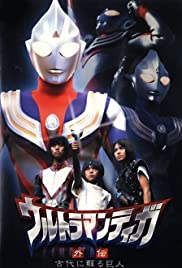 Ultraman Tiga Gaiden: Revival of the Ancient Giant Poster
