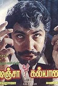 Sathyaraj in Vidincha Kalyaanam (1986)