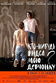 Primary photo for Kto-nibud videl moyu devchonku?