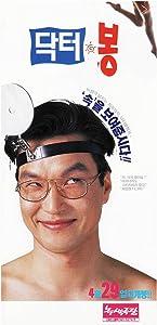 Netflix watch it now movies Dr. Bong South Korea [iTunes]