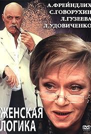 Zhenskaya logika 1 Poster