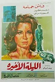El-Lailah el-Akhirah(1963) Poster - Movie Forum, Cast, Reviews