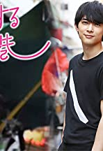 Koi suru Hong Kong