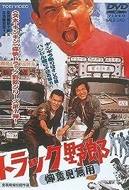 Torakku yarô: Goiken muyô Poster