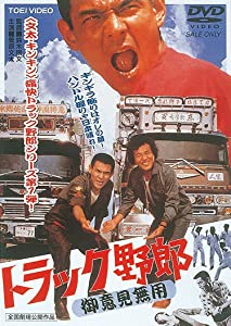 Truck Rascals movie download in mp4