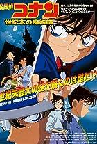 Meitantei Conan: Seiki matsu no majutsushi