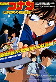 Primary photo for Detective Conan: The Last Wizard of the Century