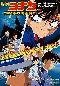 Watch online movie sites Meitantei Conan: Seiki matsu no majutsushi Japan [1280x720]