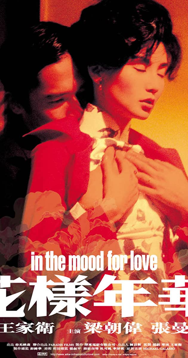 Subtitle of In the Mood for Love