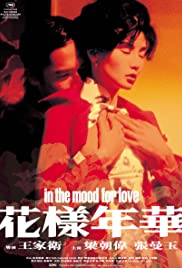 In the Mood for Love (2000) Poster - Movie Forum, Cast, Reviews