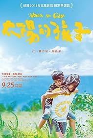 Taiyang de haizi (2015)