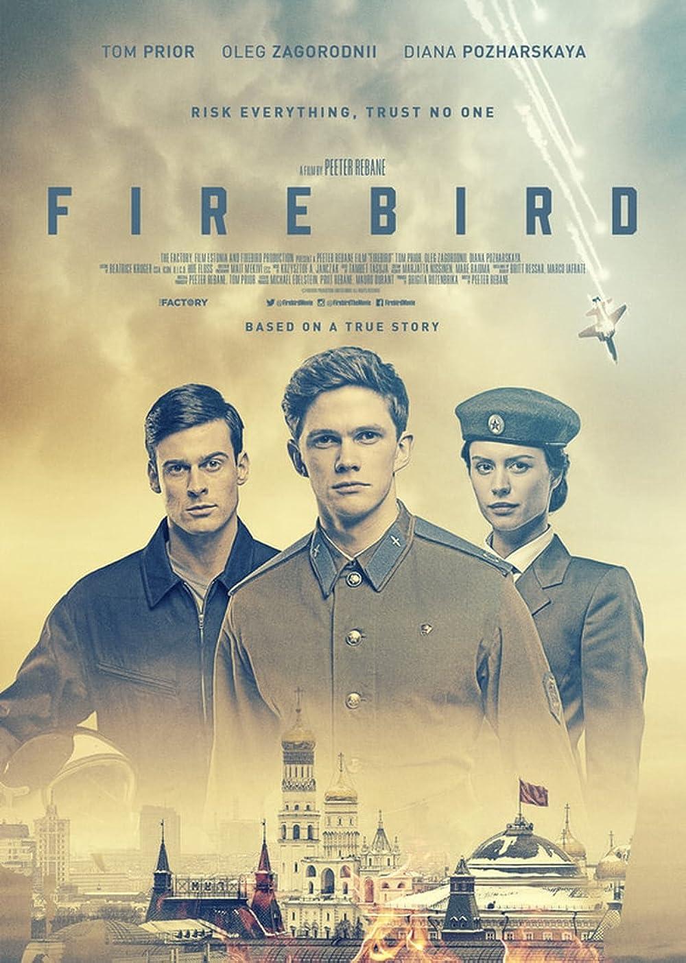 ფასკუნჯი / Faskunji / Firebird