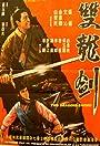 Shuang long jian