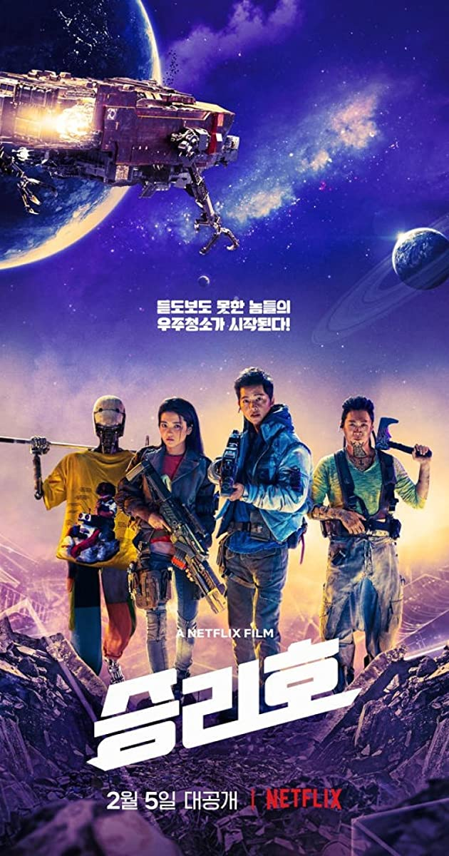 Free Download Space Sweepers Full Movie