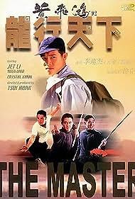 Long hang tian xia (1992)