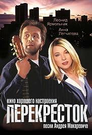 Perekryostok Poster