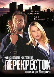Free full movies online Perekryostok by Jean Girault [Bluray]