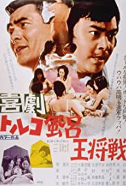 Kigeki toruko-buro osho-sen Poster