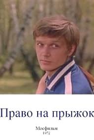 Pravo na pryzhok (1973)