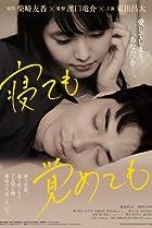 Asako I & II (2018) Poster