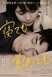 Asako I & II Poster