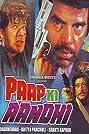 Paap Ki Aandhi (1991) Poster