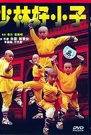 Xiao lin lao zu Poster