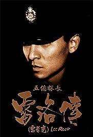 Ng yee taam jeung Lui Lok juen: Lui lo foo(1991) Poster - Movie Forum, Cast, Reviews