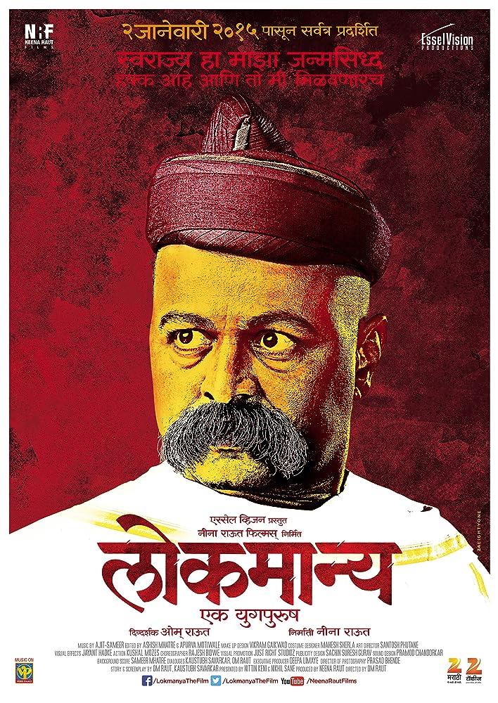 Lokmanya Ek Yugpurush (2015) Marathi – 720p DVDRip