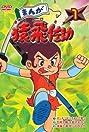 Ninja, the Wonder Boy