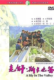 Lao shi, si ka ye da (1982)