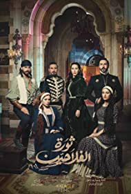 Carlos Azar, Sara Abi Kanaan, Bassem Moughnie, and Ward El Kal in Thawrat AlFallahin (2018)